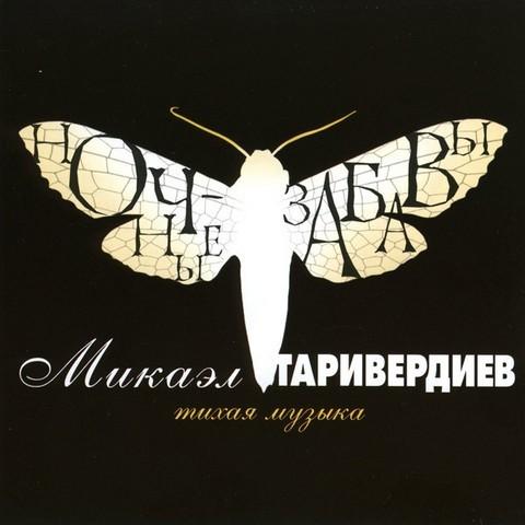 Микаэл Таривердиев - Ночные Забавы - Тихая Музыка - 2004 (оригинал)