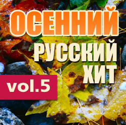 Осенний Русский Хит: Герои Радиоэфиров Vol.5 / Compiled by Sasha D