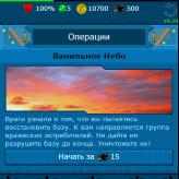 Скриншот к игре Гнев Небес